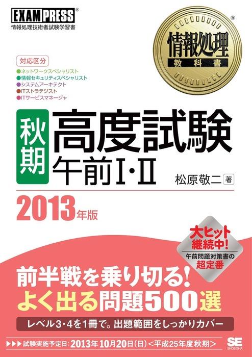 情報処理教科書 [秋期]高度試験午前Ⅰ・Ⅱ 2013年版拡大写真