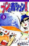 ブンの青シュン!(3)-電子書籍