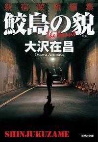鮫島の貌(かお) 新宿鮫短編集-電子書籍