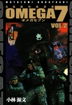 OMEGA7 VOL.2-電子書籍