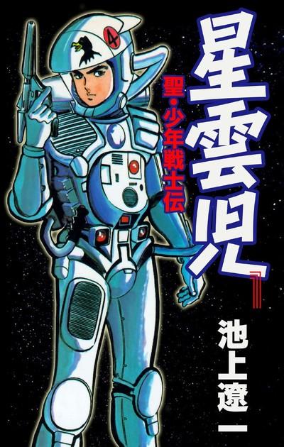 星雲児 1-電子書籍