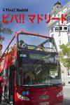 「!!Viva!! Madrid」 ビバ!!マドリード 写真集-電子書籍