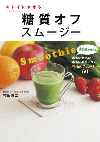 キレイにやせる!糖質オフスムージー-電子書籍