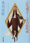 三毛猫ホームズの狂死曲-電子書籍