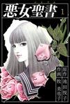 悪女聖書(1)-電子書籍