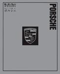 モーターファングラフィティ 海外メークス特集 No.1 PORSCHE-電子書籍