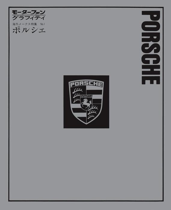 モーターファングラフィティ 海外メークス特集 No.1 PORSCHE-電子書籍-拡大画像