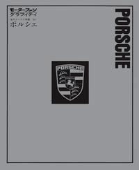 モーターファングラフィティ 海外メークス特集 No.1 PORSCHE