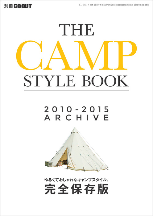 GO OUT特別編集 THE CAMP STYLE BOOK 2010-2015 ARCHIVE Vol.1拡大写真