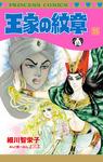 王家の紋章 55-電子書籍