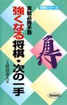 強くなる将棋・次の一手 : 実戦必勝手筋-電子書籍