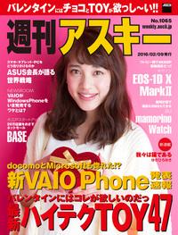 週刊アスキー No.1065 (2016年2月9日発行)
