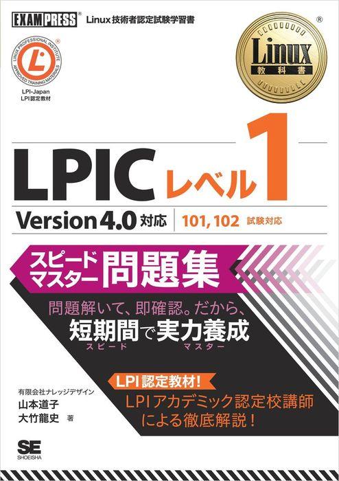 Linux教科書 LPICレベル1 スピードマスター問題集 Version4.0対応拡大写真