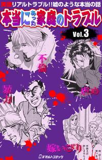 本当にあった家庭のトラブル Vol.3-電子書籍