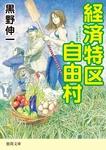 経済特区自由村-電子書籍