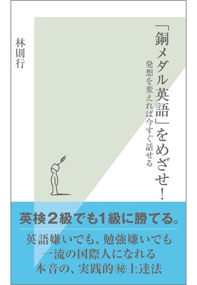 「銅メダル英語」をめざせ!~発想を変えれば今すぐ話せる~-電子書籍