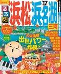 るるぶ浜松 浜名湖 三河'17-電子書籍
