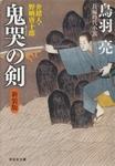 鬼哭の剣 介錯人・野晒唐十郎-電子書籍