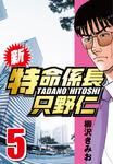 新・特命係長只野仁 5-電子書籍