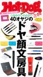 Hot-Dog PRESS (ホットドッグプレス) no.66 40オヤジのドヤ顔文房具-電子書籍