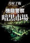 機龍警察 暗黒市場-電子書籍