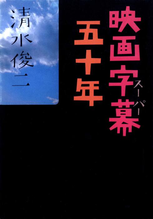 映画字幕五十年拡大写真