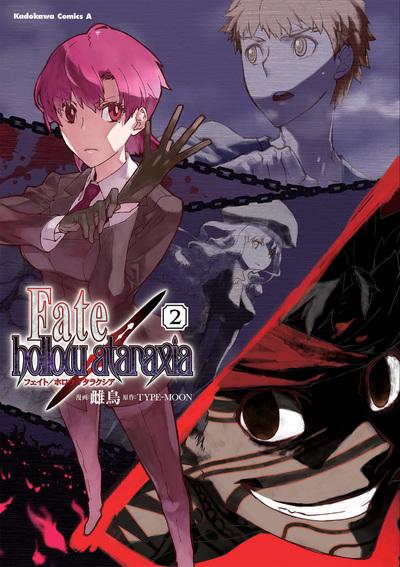 Fate/hollow ataraxia(2)-電子書籍