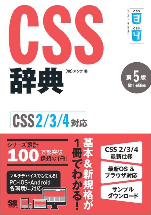 CSS辞典 第5版 [CSS2/3/4対応]拡大写真