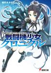 戦闘機少女クロニクル-電子書籍