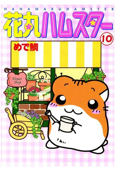 花丸ハムスター10-電子書籍