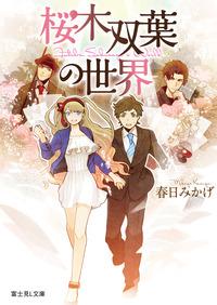 桜木双葉の世界