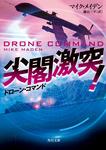 ドローン・コマンド 尖閣激突!-電子書籍
