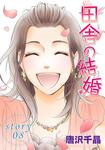 AneLaLa 田舎の結婚 story08-電子書籍