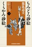 ちみどろ砂絵 くらやみ砂絵~なめくじ長屋捕物さわぎ(一)~-電子書籍