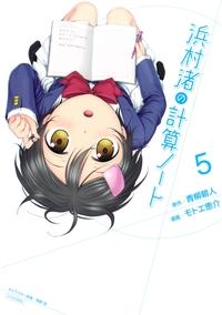 浜村渚の計算ノート(5)-電子書籍