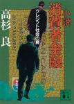 小説 消費者金融 クレジット社会の罠-電子書籍