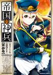 帝国の神兵(3)-電子書籍