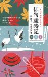 いちばんわかりやすい俳句歳時記 秋 冬 新年-電子書籍