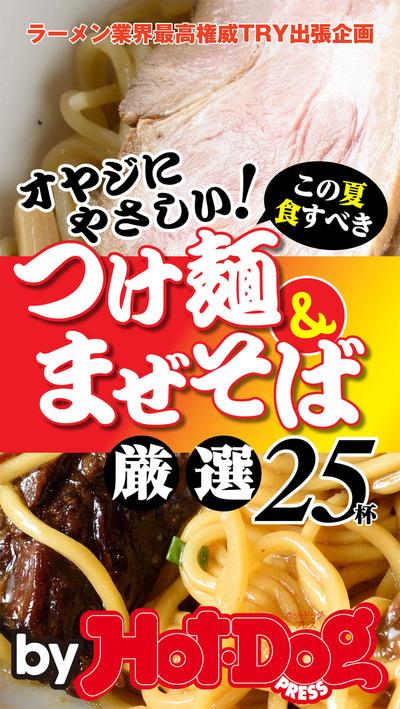 バイホットドッグプレス つけ麺&まぜそば 厳選25杯! 2015年 5/22号-電子書籍