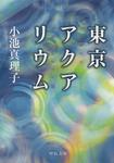 東京アクアリウム-電子書籍