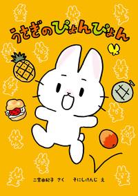 うさぎのぴょんぴょん-電子書籍