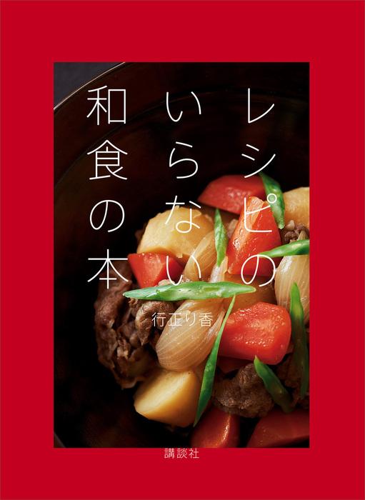 レシピのいらない和食の本拡大写真