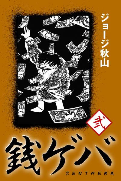 銭ゲバ(2)-電子書籍