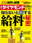 週刊ダイヤモンド 17年4月8日号-電子書籍