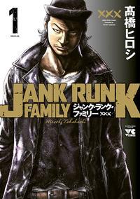 ジャンク・ランク・ファミリー 1