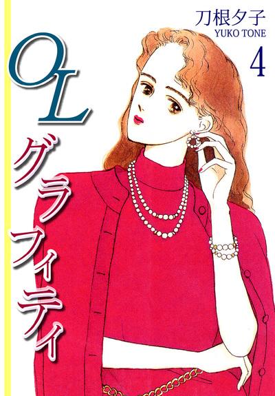 OLグラフィティ(4)-電子書籍