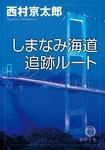 しまなみ海道追跡ルート-電子書籍