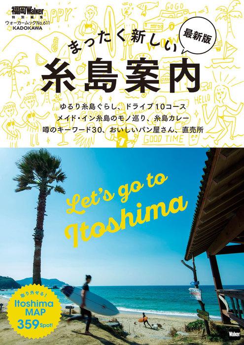 まったく新しい糸島案内 最新版拡大写真