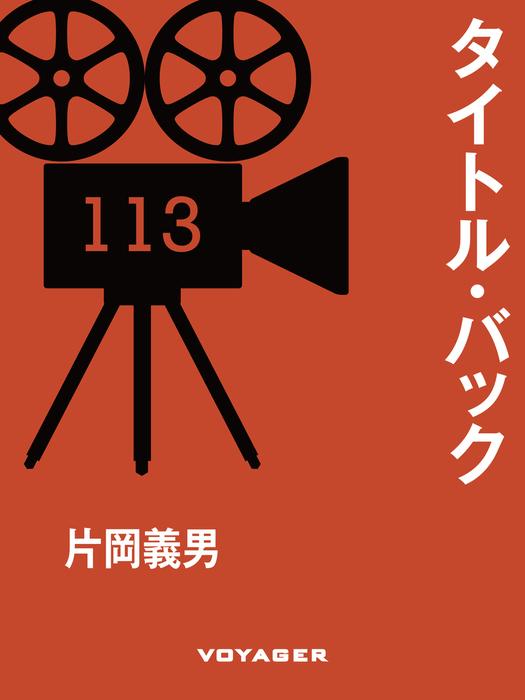 タイトル・バック-電子書籍-拡大画像