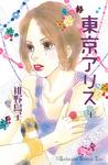 東京アリス(4)-電子書籍